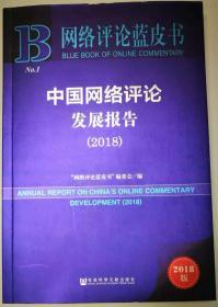 B网络评论蓝皮书:中国网络评论发展报告(2018)