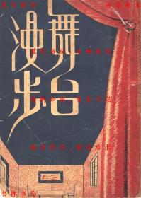 舞台漫步-凤于著-民国杂志出版公司刊本(复印本)