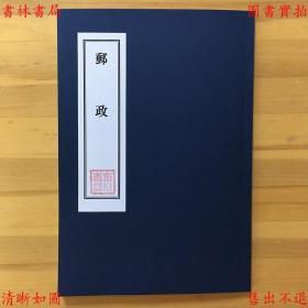 邮政-王柽著-民国商务印书馆刊本(复印本)