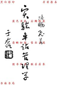 实验车站管理理学-张鹏飞著-民国山东青岛胶东书社刊本(复印本)
