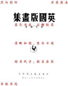 英国版画集-萧乾编选-民国晨光出版公司刊本(复印本)
