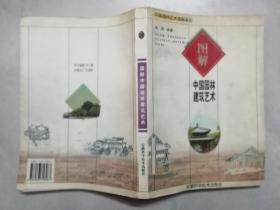 图解中国园林建筑艺术