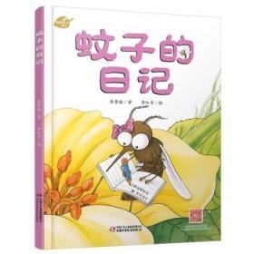 中少阳光图书馆 我的日记系列蚊子的日记 新版