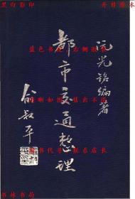都市交通整理-阮光铭编著-民国远东图书公司刊本(复印本)