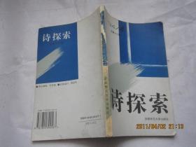 诗探索.1994年第4辑(总第16辑)