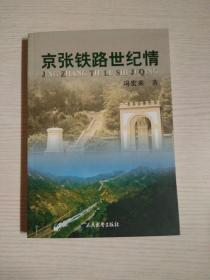 京张铁路世纪情
