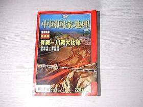 中国国家地理:2006 7