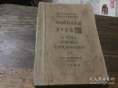 民国版:详明汉释英文法