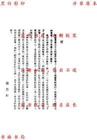 电影故事-谢恩祈编-民国上海良友图书公司刊本(复印本)
