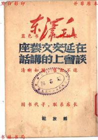 毛泽东在延安文艺座谈会上的讲话-毛泽东著-民国解放社刊本(复印本)