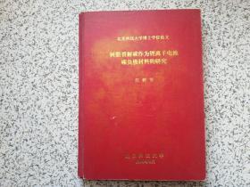 北京科技大学博士学位论文: 树脂裂解碳作为锂离子电池碳负极材料的研究   精装本