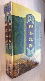 时代文艺---聊斋志异(上下 全二册)32开硬精装 正版新书