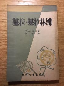 《基拉·基拉林娜》(商务印书馆,缺版权页)