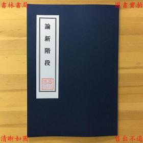 论新阶段-毛泽东著-民国译报图书部刊本(复印本)
