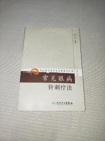 现代著名老中医名著重刊丛书(第八辑)·常见眼病针刺疗法