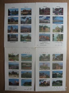 八十年代 32开年画缩样散页 摄影风光名胜四条屏年画专辑【2】 共34张