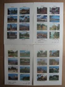 八十年代 32開年畫縮樣散頁 攝影風光名勝四條屏年畫專輯【2】 共34張