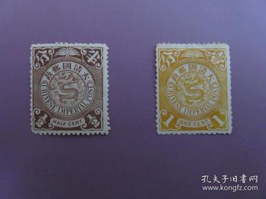大清蟠龙邮票两枚新票无胶