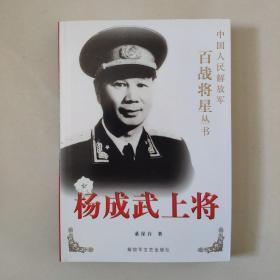 《杨成武上将》(中国人民解放军百战将星丛书)