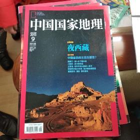 中国国家地理 2013年第9期 总第635期