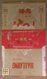 海龙牌烟标 (竖版)