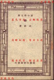 碱-高铦著-民国商务印书馆刊本(复印本)