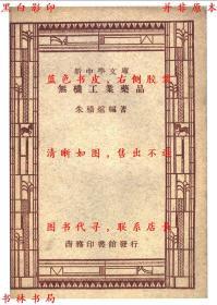 无机工业药品-朱积煊编著-民国商务印书馆刊本(复印本)