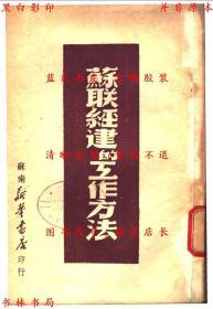 苏联经建的工作方法-斯大林等著-民国苏南新华书店刊本(复印本)