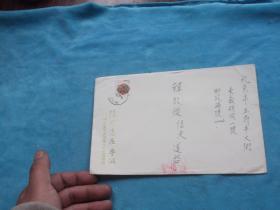 84年:台北 阳明书屋 李 寄 韩 教授 信夫(社科院近代史研究员,著名民国史专家、客家学专家) 实寄封 信封为专用信封,贴台北 鸳鸯 特种邮票。
