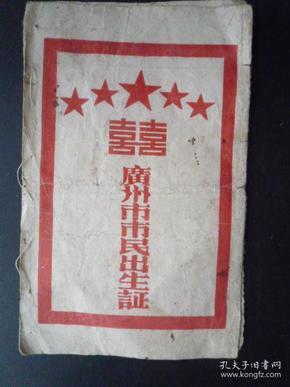 广州市市民出生证 1957年(64开)