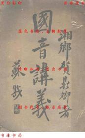 国音讲义-贺鼎卿著-民国新学会社刊本(复印本)