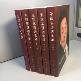 朱镕基达记者问+朱镕基讲话实录(第1卷)(第2卷)(第3卷)(第4卷)共5册合售  【一版一印 95品+++ 内页干净 实图拍摄 看图下单 收藏佳品】