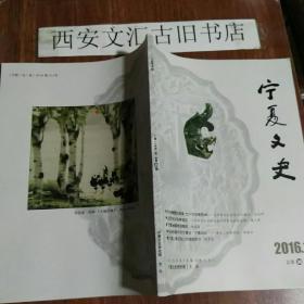 宁夏文史2016-1