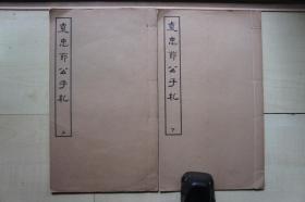 1940年商务印书馆线装(30*18CM):袁忠节公手札  2册全