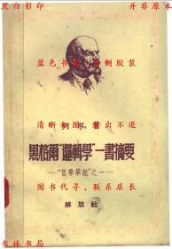 """黑格尔""""逻辑学""""一书摘要:""""哲学笔记""""之一-列宁著-民国解放社刊本(复印本)"""