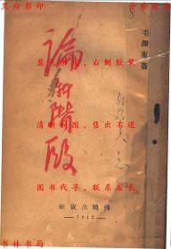 论新阶段-毛泽东著-民国拂晓出版社刊本(复印本)