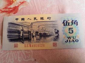 第三版人民币五角——1972年全品