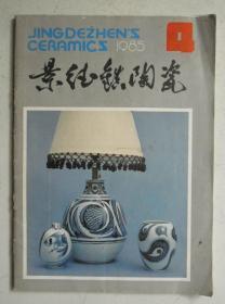 景德镇陶瓷1985年第4期