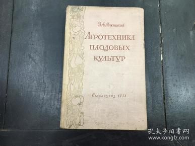 果树作物的农业技术(俄文原版)