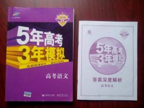 5年高考3年模拟高考语文,高考语文,高中语文辅导,有答案全解全析