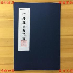 番邦进贡五花图-福寿书局-民国福寿书局刊本(复印本)