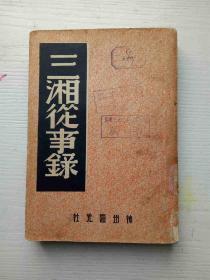 【美品】民国三十六年神州国光社出版《三湘从事录》,李季编。C中