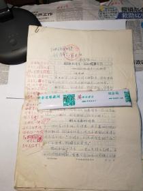 冯东旭手稿(毛泽东一家和我们的交往)