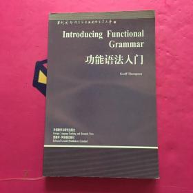 功能语法入门/当代国外语言学与应用语言学文库
