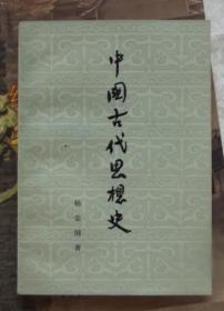 中国古代思想史-人民出版社
