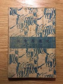 《使德辱命记》(国华编译社民国二十九年初版)