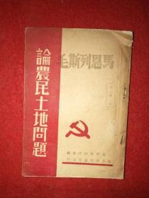1947年红色文献,胶东新华书店印:《马恩列斯毛论土地问题》