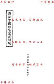 战后中国航业建设问题-中国商船驾驶员总会编纂组编辑-民国中国商船驾驶员总会刊本(复印本)