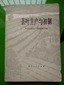 茶叶生产与初制【文革茶书,包含制茶等,有毛主席语录】