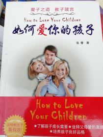 如何爱你的孩子
